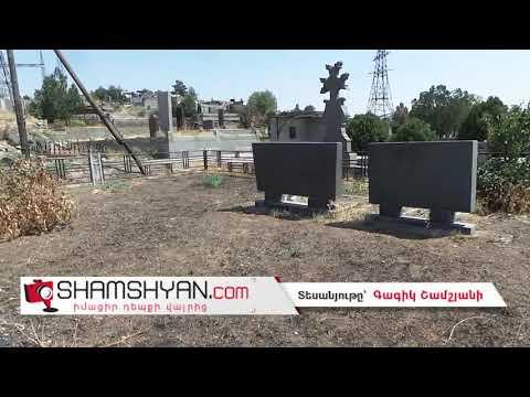 Տեսանյութ. Նույն վայրագ ձեռագիրը.Գերեզմանների պղծման դեպքեր են արձանագրվել նաև Դավթաշենի գերեզմանատանը