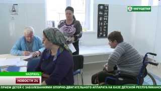 Специалисты института детской травматологии и ортопедии им. Г.И. Турнера в Ингушетии(, 2014-10-01T19:39:50.000Z)