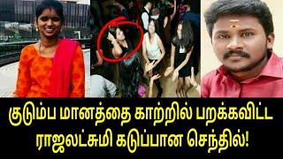 குடும்ப மானத்தை காற்றில் பறக்கவிட்ட ராஜலட்சுமி! | Vijay Tv | Tamil Movies | Tamil Trending Video