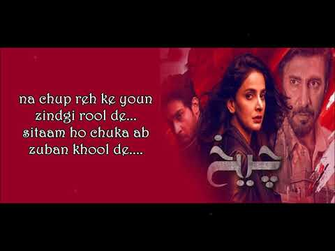 Cheekh Drama Full Ost   Ary Digital   Syed  Asrar   With Lyrics