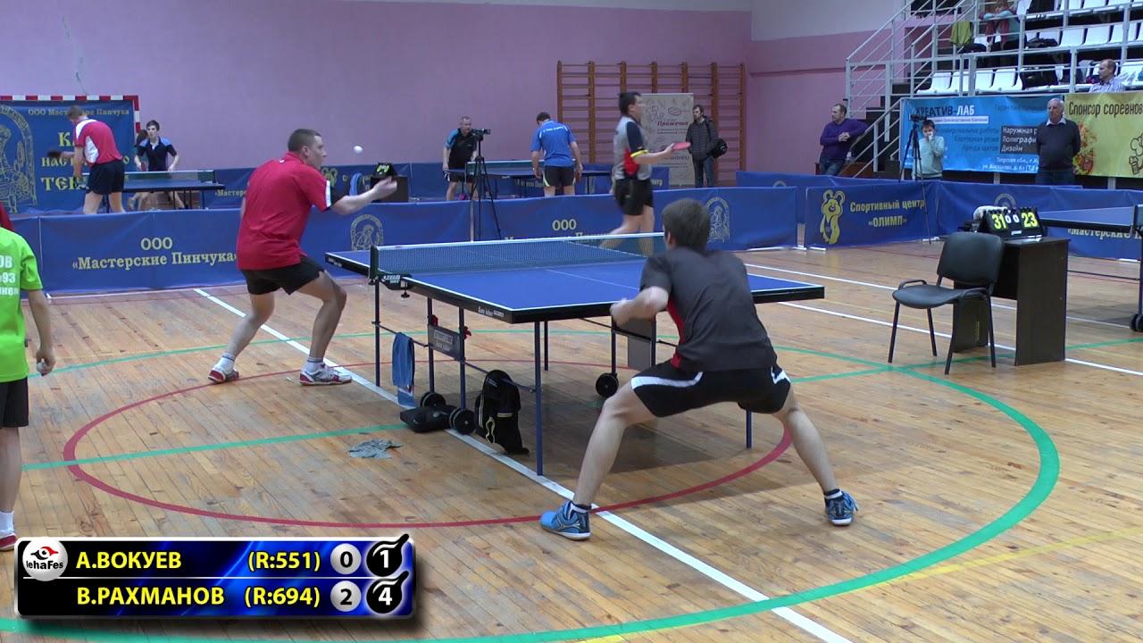 1/4 ФИНАЛА ВОКУЕВ - РАХМАНОВ Конаковская весна Table Tennis .