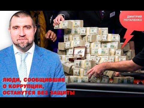 «Потапенко будит!», Люди, сообщившие о коррупции, останутся без защиты