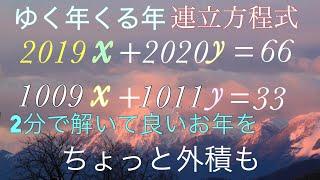 ゆく年くる年連立方程式 ちょっと外積 thumbnail
