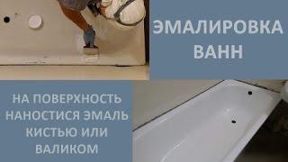 Реставрация ванны. Метод ЭМАЛИРОВКА