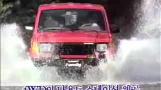 SsangYong Korando Family 1988 commercial (korea)
