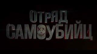ОТРЯД САМОУБИЙЦ 2016 |Дублированный трейлер №1| HD