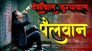 Deshiwala Fugyawala Dj mix ASP's Production || Dj Kiran NG