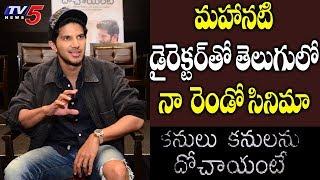 Kanulu Kanulanu Dochayante Movie Interview | Dulquer Salmaan | Niranjani Ahatian | TV5