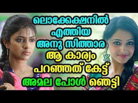 അനു സിത്താര അമല പോളിനെ ഞെട്ടിച്ചു എങ്ങനെ? | Amala Paul Shocked By Anu Sithaara
