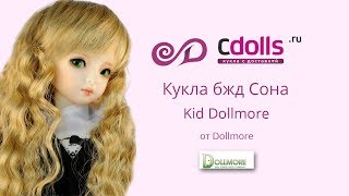 Кукла бжд Сона KID Dollmore