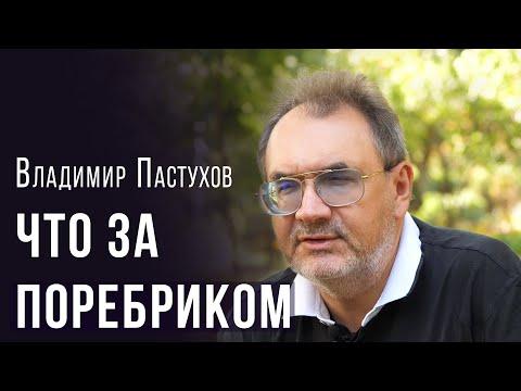 Три сценария для России - Владимир Пастухов - krym