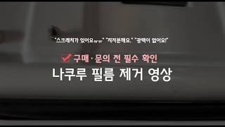 나쿠루 백팩, 캐리어 스크래치방지필름 제거 안내 (NK…