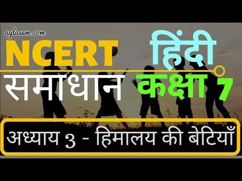 कक्षा सातवीं   हिंदी अध्याय 3   हिमालय की बेटियां   एनसीईआरटी समाधान
