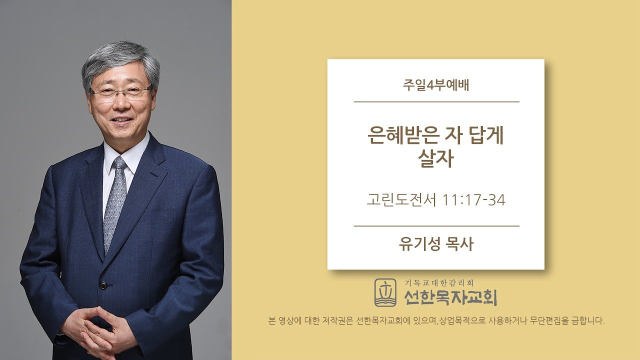 [선한목자교회] 주일설교 2020.07.12 | 은혜받은 자 답게 살자 | 유기성 목사