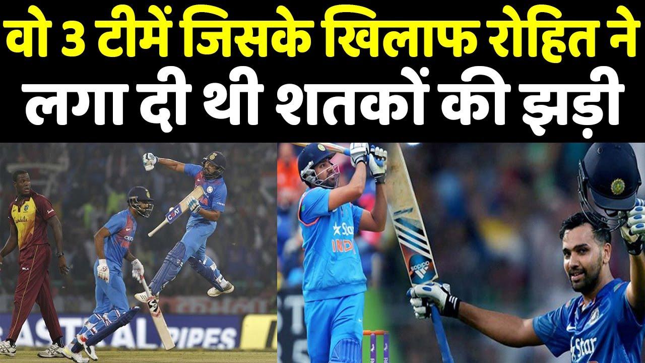 Rohit Sharma ने इन 3 टीमों के खिलाफ जड़े सबसे ज्यादा शतक | Headlines Sports