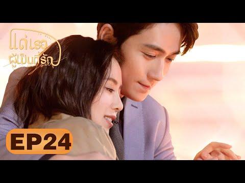 [ซับไทย] แด่เธอผู้เป็นที่รัก (To Dear Myself) | EP24 | รักโรแมนติก 2020 | (ซีรีส์จีนยอดนิยม)