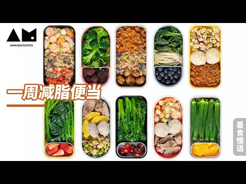 diet-meals-that-prevent-over-eating!-1-week-of-diet-lunchboxes-|-amanda-tastes
