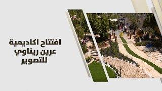 افتتاح اكاديمية عرين ريناوي للتصوير