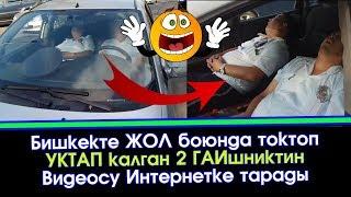 Бишкекте 2 ГАИ кызматкери Унаасында УКТАП жаткан ВИДЕО тарады | Элдик Роликтер | Акыркы Кабарлар