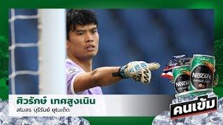 คนเข้ม! 'ศิวรักษ์' สวมปลอกแขนกัปตันนำทัพทีมชาติไทย