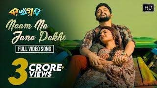 Naam Na Jana Pakhi নাম না জানা পাখি Video Song| Ka Kha Ga Gha| Arijit Singh |Shreya Ghoshal |Anindya