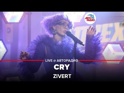 Zivert - CRY (LIVE @ Авторадио)