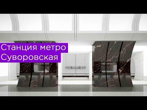 Станция метро Суворовская. Новая станция на Кольцевой линии в центре Москвы