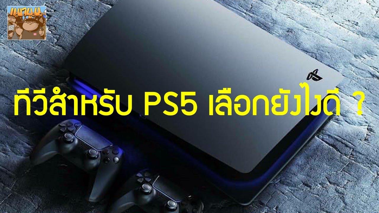 PS5 / PS4 Pro เล่นกับทีวี Full HD 1080p ได้มั้ย ซื้อจอ 4K หรือ 8K มาเล่นเกมดีมั้ย ?