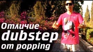 �������� ���� ВАЖНО: 3 отличия dubstep dance от popping! Смотрим до конца! ������