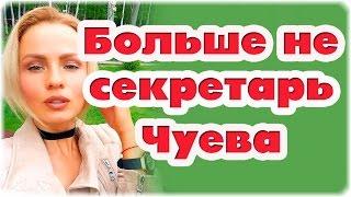 Дом-2 Новости ? Эфир 24 мая 2016 (24.05.2016) Раньше на 6 дней.
