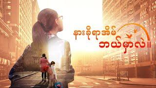 Myanmar Gospel Movie (နားခိုရာအိမ် ဘယ်မှာလဲ) God Gave Me a Happy Family