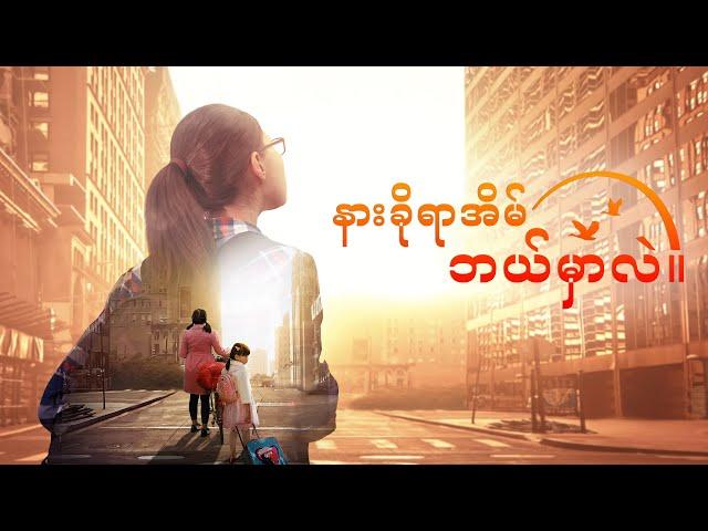 Myanmar Gospel Movie (???????????? ????????) God Gave Me a Happy Family