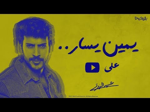 Essa Almarzoug - Yemen Yasar (Official Lyrics Video) | عيسى المرزوق - يمين يسار