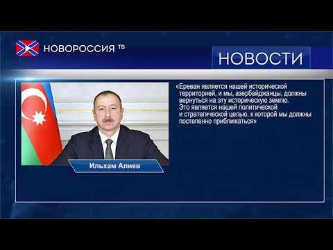 Президент Азербайджана хочет забрать у Армении Ереван