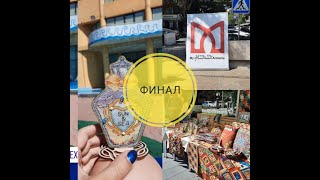 Crystal Art Т-76 Аромат жизни финал и прогулка по Еревану!
