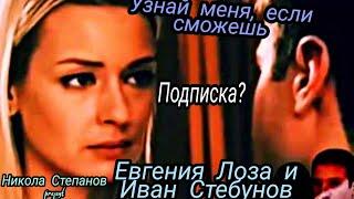 Никита и Алиса ( Иван Стебунов и Евгения Лоза )