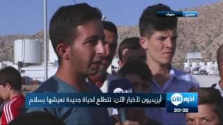 أيزيديون يروون لأخبار الآن إنتهاكات تعرضوا لها من قبل داعش