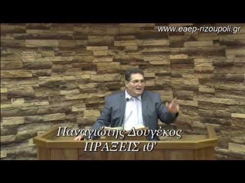 Πράξεις ιθ΄17 -κ΄16 |Δουγέκος Παναγιωτης 29/04/2019