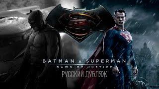Бэтмен против Супермена / Batman v Superman: Dawn of Justice - Русский трейлер #2