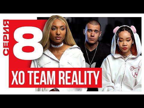 ТИМ СДЕЛАЛ ПРЕДЛОЖЕНИЕ ЧАНЕ | XO TEAM REALITY 2 | 8 серия