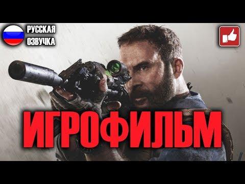 ИГРОФИЛЬМ Call Of Duty Modern Warfare 2019 (катсцены на русском) PC прохождение без комментариев