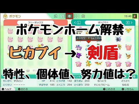 ポケモンホーム ピカブイ