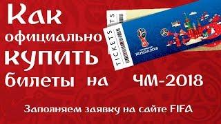 Узнай как купить билеты на ЧМ2018. Заполняем заявку на сайте FIFA