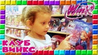 ✿ Клуб Винкс 7 сезон Серия кукол Маскарад фей Выбираем куклу Блум Winx Club 7 season Fairy Bloom