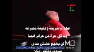 فتاة حرة من مصراتة تروي قصة اغتصابها وتستنجد بالثوار