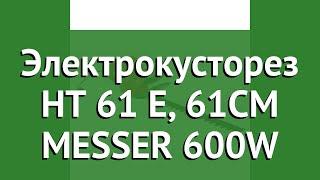 электрокусторез HT 61 E, 61CM MESSER 600W (MTD) обзор 41AF5EE5600