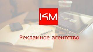 КМ Бизнес Как открыть рекламное агентство (Часть 1)(, 2015-12-21T17:56:11.000Z)
