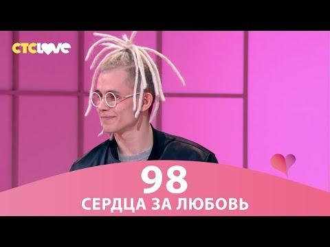 Сердца за любовь 98