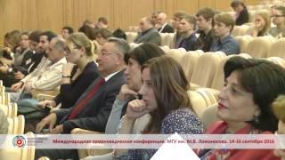 «Армянская диаспора и армяно российские отношения»  по итогам конференции в Москве
