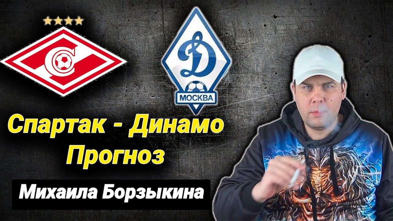 Спартак – Динамо. Будет жара! Прогноз Борзыкина